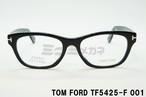 【正規取扱店】TOM FORD(トムフォード) TF5425-F 001