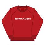 "BOKU HA TANOSII / ボクタノセーター ""Red"""