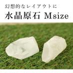 水晶原石 Msize 150g入り【レイアウト用】