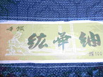 十日町紬反物(鉱華紬) a roll of cloth for Kimono