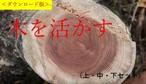 <ダウンロード>「木を活かす」(上・中・下セット)