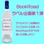 BookRoadラベル企画第1弾!「バルベーラ」