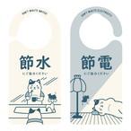 節水/節電 ネコ[1261]【全国送料無料】 ドアサイン ドアノブプレート