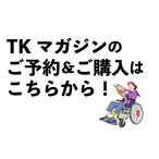 TKマガジン