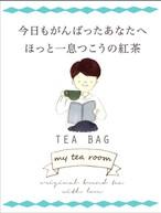 ベリーBOP「今日もがんばったあなたへ ほっと一息つこうの紅茶(10P)」
