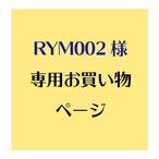 ★RYM002様専用お買い物ページ