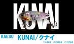 KAESU/KUNAI(クナイ)