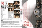 DVD 番外公演app.11『笑う通訳~Laugh'in Interpreter~』(M班)