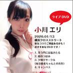 【ライブDVD】2020.1/13 横浜クロスストリート ♪巫女コスライブ♪