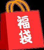 2018年福袋  2017年12/23日正午販売開始