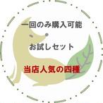 【郵便は送料無料】お試しセット/当店人気の四種