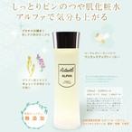 アーテミス アルファ120ml(無添加化粧水)
