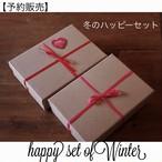残→2【予約販売】冬のハッピーセット