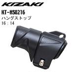 KIZAKI キザキ ハングストップ 16:14 ウォーキング スペアパーツ KT-HS0216