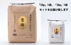 【送料込】魚沼産コシヒカリ 雪椿【5kg+2㎏】