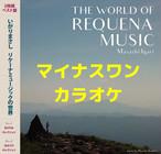 【音源データ】リケーナミュージックの世界 B はかどりセレクション(マイナスワンカラオケ)