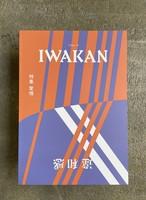 IWAKAN Volume 02 特集 愛情