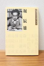 『堀辰雄 新潮日本文学アルバム』新潮社刊 (単行本)