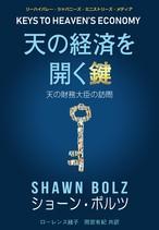 天の経済を開く鍵 【販売開始しました!】