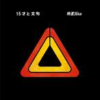3rd EP 「15才と文句」