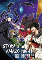 【STORY OF AMAZO NIGHT】