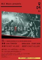 12月4日 MLE Music presents 『天竺より愛を込めて』チケット