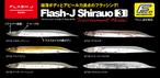 Flash-J  シラウオ3