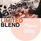 【NEW】リミテッドブレンド オーガニック 500g