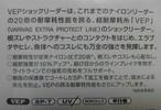 バリバス VEP ショックリーダー ナイロン  14LB  16LB