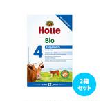 [2箱セット] Holleビオ粉ミルク(月年齢: 4 12ヶ月〜)