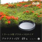 ミラーレス用 プラネットUタイプ プロテクトUV 49s 【シルバー】