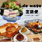 demage定期便(5000円コース・2月に一度)