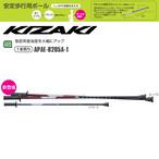 84cm~120cm KIZAKI キザキ 垂直荷重強度 安定歩行用ポール 1本売り APAE-B205A-1