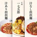 175 °全3種!担担麺セット