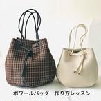 【ポワールバッグ】作り方レッスン(大小2サイズ寸法図つき)