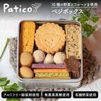 ベジボックス【10種類の焼き菓子詰合せ】