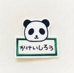 パンダの顔■お名前ワッペン