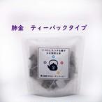 【五行漢方茶】肺金(はいきん) 10包入り