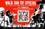 WALK INN TV! SPECIAL 視聴チケット(URL付きポストカード)