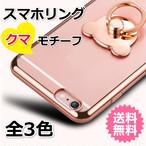 送料無料 iphoneリング スマホリング 熊 iphoneホルダー