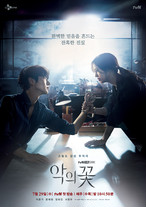 韓国ドラマ【悪の花】Blu-ray版 全16話