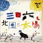北風と太陽 [Album]