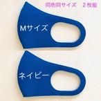 ピアレスガード【 Mサイズ / ネイビー】日本製 二枚組 洗える 抗ウイルス加工マスク