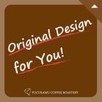オリジナルデザイン コーヒードリップバッグ