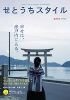 せとうちスタイル Vol.1