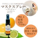 【マスクスプレー】オレンジ&ベルガモット  風邪・花粉・リラックス・受験・脳活対策に植物由来消臭・静菌効果 【お得な箱無梱包】