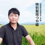 【人生最高レストラン おやじの米】山形県庄内産おやじの米 特別栽培つや姫 5kg