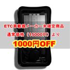 【通常価格より1000円OFF】【ETC車載器メーカー未確定】【乾電池駆動ETC車載器】【7日以内に発送】