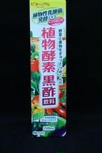 植物酵素黒酢飲料 720ml