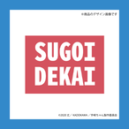 SUGOI DEKAI ステッカー